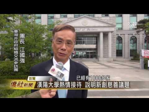 臺灣非營利組織參訪漢陽大學—宏觀僑社新聞