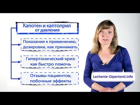 Капотен и Каптоприл - лекарства от гипертонии и сердечной недостаточности