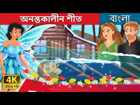 অনন্তকালীন শীত   An Eternal Winter Story in Bengali   Bengali Fairy Tales