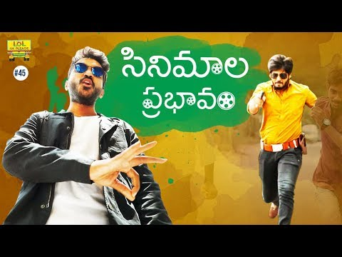 Cinemala Prabhavam - Latest Telugu Comedy Video | Lol Ok Please | Epi #45