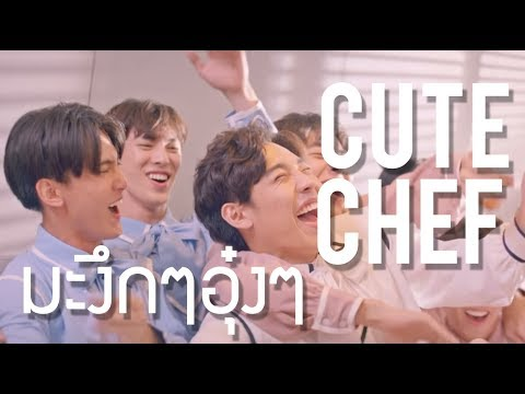 Video ORNLY YOU X CUTE CHEF - มะงึกๆอุ๋งๆ(Haguttokyuukyuu) download in MP3, 3GP, MP4, WEBM, AVI, FLV January 2017