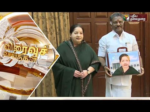 Speed-News-21-07-2016-Puthiyathalaimurai-TV