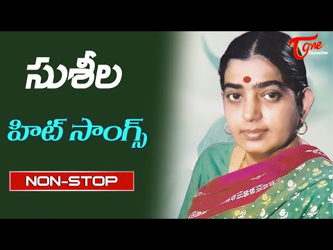 P.Susheela Birthday Special | Telugu All Time Hit Movie Video Songs Jukebox | TeluguOne