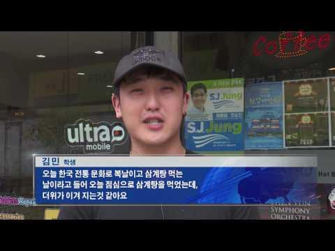 말복…한인 식당가 복날 특수  8.16.16 KBS America News