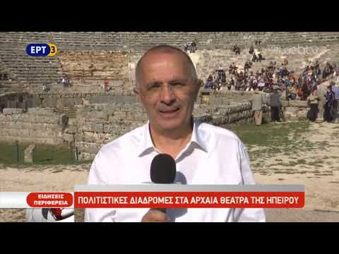 Η πολιτιστική διαδρομή των αρχαίων θεάτρων στην Ήπειρο | 5/11/2018 | ΕΡΤ