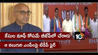 చంద్రబాబు లేని సమయంలో పార్టీ మారడం దారుణం | TDP Lok Sabha MPs Press Meet