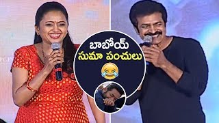 Video Anchor Suma Hilarious Punches On Brahmaji @ Jai Lava Kusa Movie Audio Press Meet | TFPC MP3, 3GP, MP4, WEBM, AVI, FLV Desember 2018