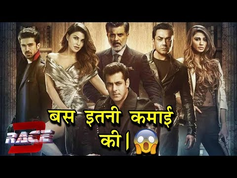 Race 3 Box-Office Collection Will Shock You