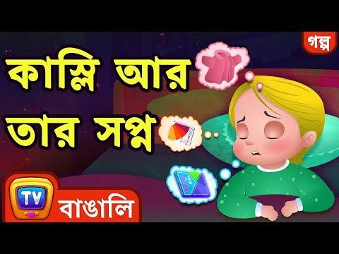 কাস্লি আর তার সপ্ন (Cussly And His Dream) - Bangla Cartoon - ChuChuTV Bengali Moral Stories