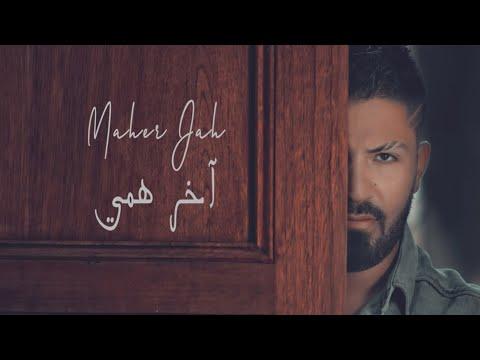 Maher Jah - Akher Hami / ماهر جاه - اخر همي