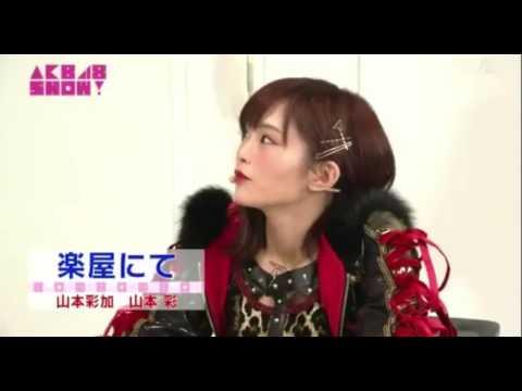 山本彩 山本彩加 コント (видео)