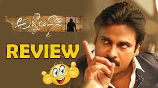 Agnyaathavaasi First Review - Telugu Trends