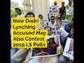 Now, Dadri Lynching Accused May Also Contest 2019 LS Polls | ABP News - Video