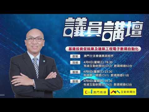 議員講壇第253期預告-胡祖杰基建投資 ...