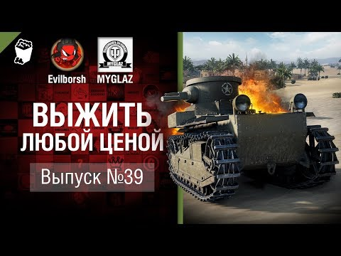 Выжить любой ценой №39 - от Evilborsh и MYGLAZ [World of Tanks] (видео)