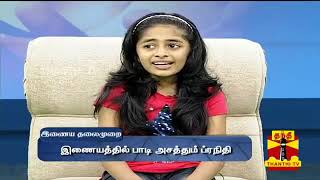 Praniti | Thanthi TV (Tamil) | Exclusive Interview
