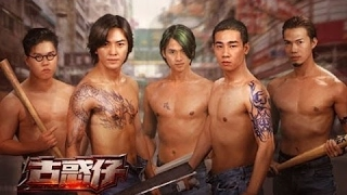 Nonton 《动作电影》  古惑仔之人在江湖  《Young and Dangerous 720P》( 郑伊健- 陈小春- 张耀扬- 莫文蔚- 黎姿)1996  中文字幕 Film Subtitle Indonesia Streaming Movie Download