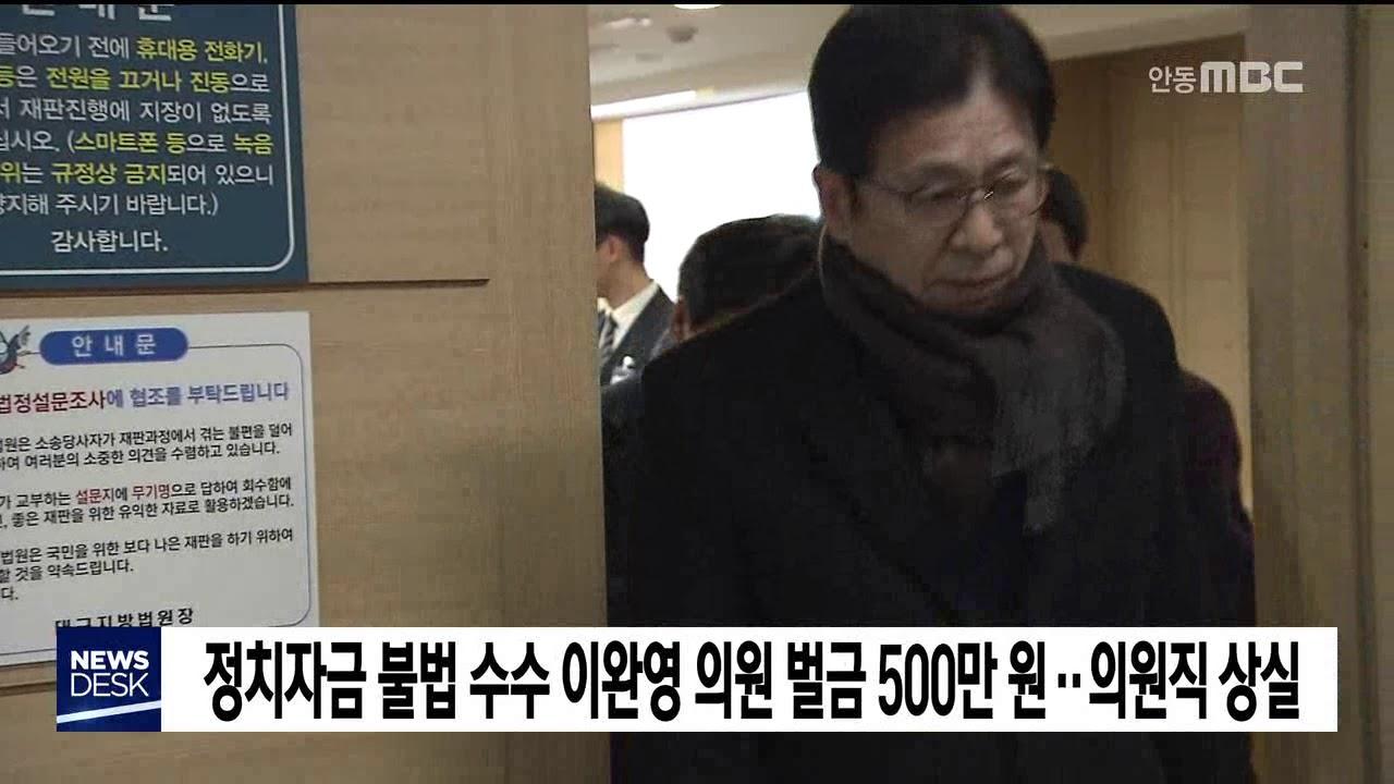 이완영 의원 국회의원직 상실..21대 출마 불가능