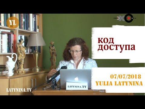 LatyninaTV / Код доступа / 07.07.2018 (видео)