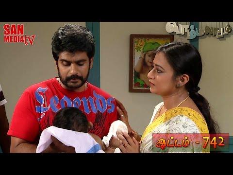Bommalattam 10-06-2015   Sun Tv Serial