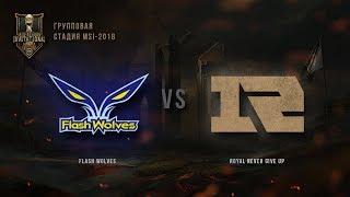 FW vs RNG – MSI 2018: Групповая стадия. День 2, Игра 5. / LCL
