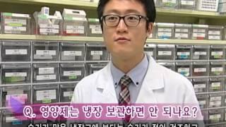 댁의 약 상자는 안전하십니까? 미리보기