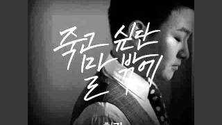 Nonton Huh Gak   I Told You I Wanna Die  Mp3 Download  Film Subtitle Indonesia Streaming Movie Download