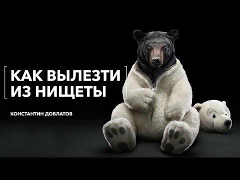 Как вылезти из нищеты. Константин Довлатов - DomaVideo.Ru