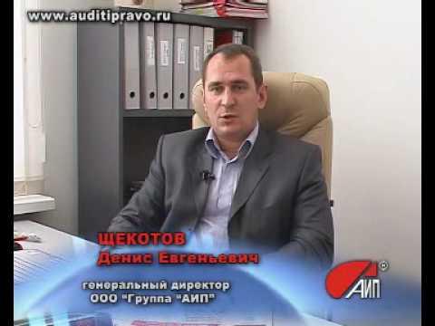 audit_i_pravo_company.wmv