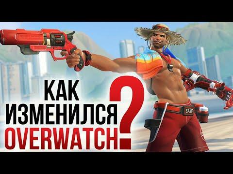Overwatch: Как изменилась игра с момента запуска?