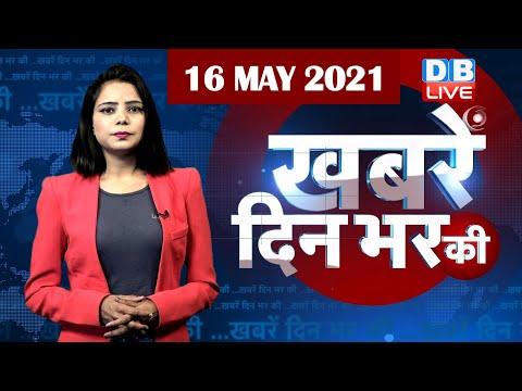 din bhar ki khabar | news of the day, hindi news india | top news | latest news lockdown #DBLIVE