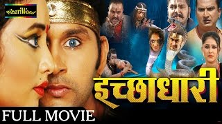Video HD इच्छाधारी - Bhojpuri Full Movies 2016 | Ichchadhari - Bhojpuri New Movies 2016 MP3, 3GP, MP4, WEBM, AVI, FLV April 2018