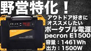 Pecron E1500 1500W Portable Power Station, 1500W Outdoor Solar Generator youtube video
