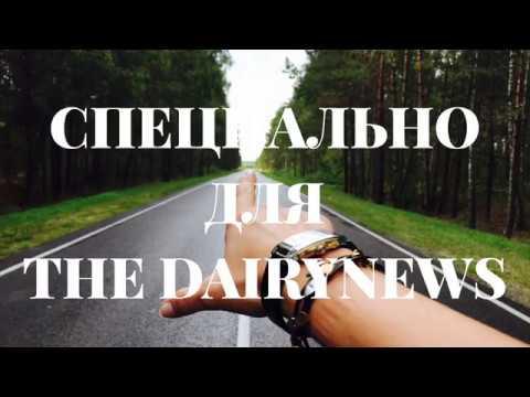 Интервью с Петром Бочаровым. Скоро на The DairyNews