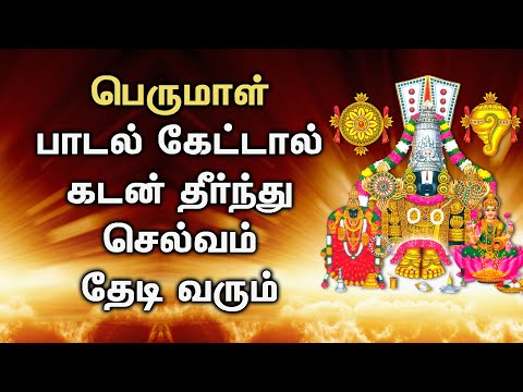 LORD BALAJI WILL WIPE OUT YOUR DEBITS | Lord Perumal Tamil Padalgal | Best Tamil Devotional Songs