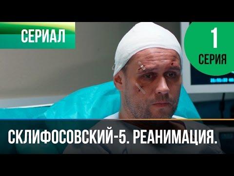 Склифосовский Реанимация - 5 сезон 1 серия - Склиф - Мелодрама | Русские мелодрамы (видео)