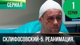 Склифосовский Реанимация - 5 сезон...