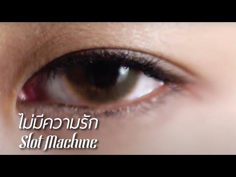 ไม่มีความรัก (Mai Mi Khwam Rak) [MV] - Slot Machine