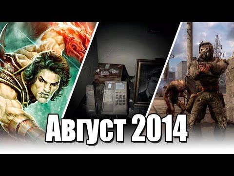 Хроники BioAlienR: Август 2014 (#19)