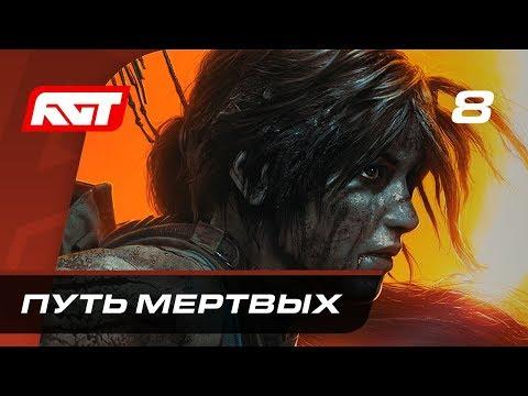 Прохождение Shadow of the Tomb Raider — Часть 8: Путь мёртвых (видео)
