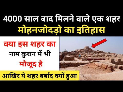Real History Of Mohenjo-daro City In Hindi । मोहन जोदड़ो शहर कैसे बर्बाद हुआ था - R.H Network