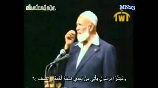 احمد ديدات - ماذا يقول يسوع عن محمد؟