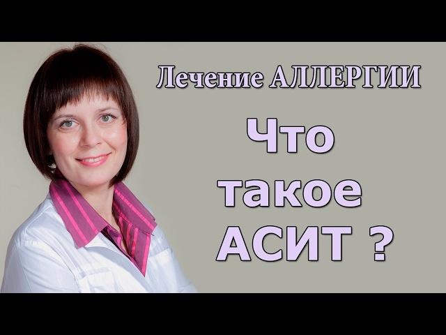 Метод АСИТ от аллергии во время беременности
