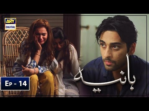 Hania Episode 14 - 24th May 2019 - ARY Digital Drama