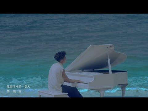 Eric周興哲《以後別做朋友》Official MV [1080P]