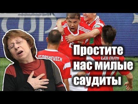 Как из победы 5:0 Газета сотворила такое унылое Г... Кто бы сомневался ... онлайн видео
