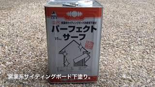 関市 サイディング壁の下塗り/O様邸/石井