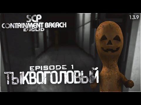 SCP - Containment Breach    1.3.9   Euclid   Episode. 1 -  Тыквоголовый