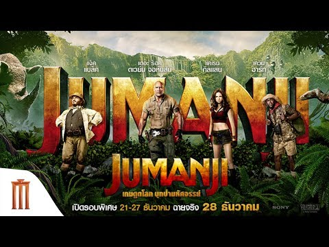 Jumanji - Official Trailer Major Group
