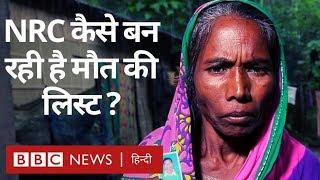 NRC ने कैसे Assam के लाखों लोगों को बना दिया Stateless Citizen? (BBC Hindi)